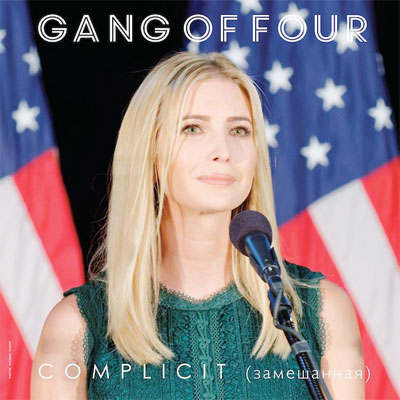 gang_of_four_ivanka_trump