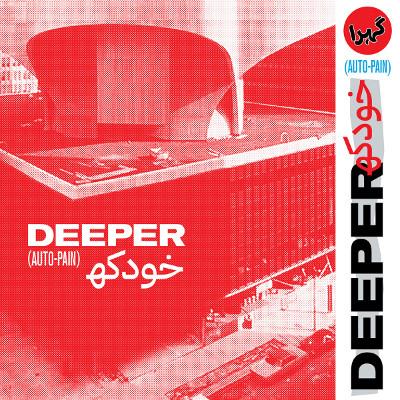 deeper_concert_international